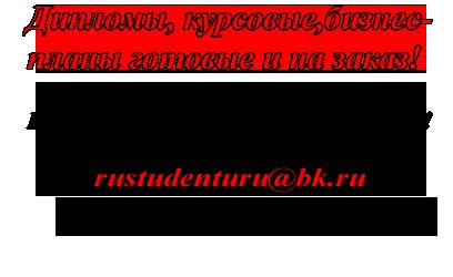 Контакты RUSTUDENTU